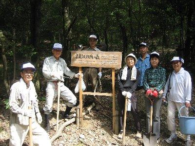 「大作戦の森」看板の前で記念撮影