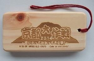 森なかま作製のキーホルダー