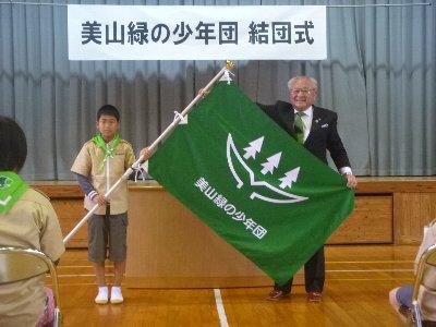 01団旗(佐々木市長)