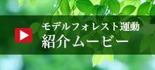 モデルフォレスト運動紹介ムービー