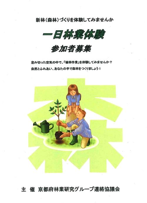 一日林業体験