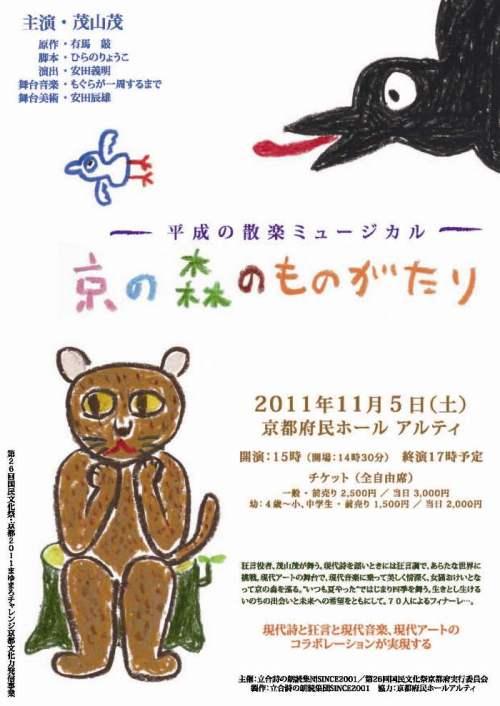 京の森のものがたり チラシ1