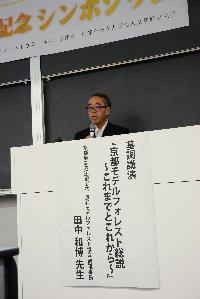 06田中副理事長
