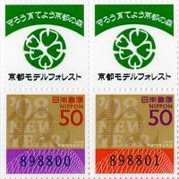 お年玉くじ付き年賀切手で緑の募金キャンペーンに使用した切手