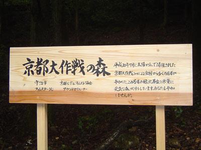 京都大作戦の看板