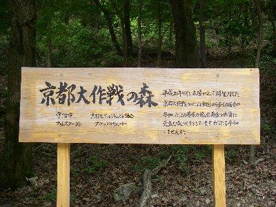 京都大作戦の森の看板