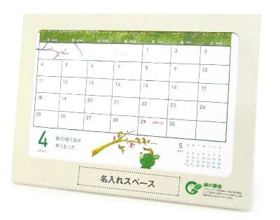 「緑の募金」寄附型卓上カレンダーtypeA