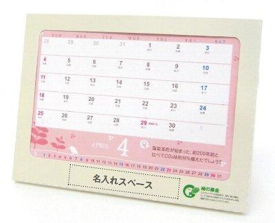 「緑の募金」寄附型卓上カレンダーtypeB