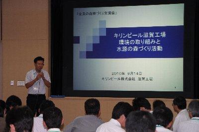キリンビール滋賀工場の事例報告