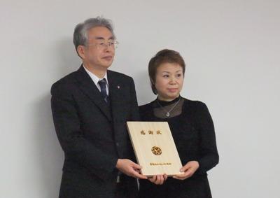 田中モト子理事に感謝状を贈呈