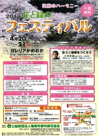 『2013 花と緑のフェスティバル』