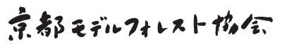 協会ロゴ筆記体