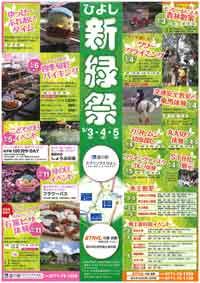 ひよし新緑祭