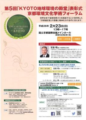 第5回「KYOTO地球環境の殿堂」表彰式、京都環境文化学術フォーラム