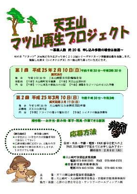 天王山マツ山再生プロジェクト
