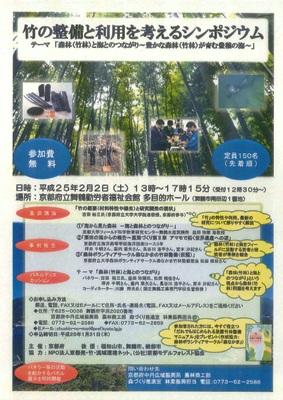 「竹の整備と利用を考えるシンポジウム」チラシ