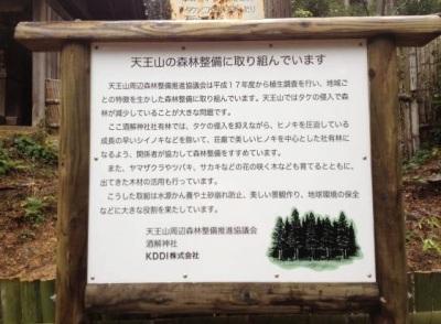 天王山周辺森林整備推進の看板