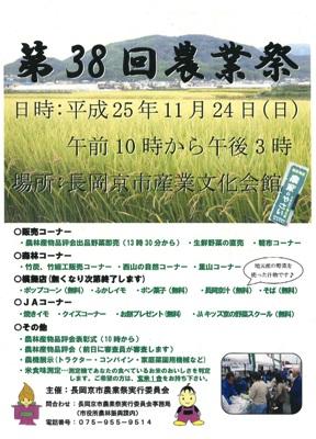 第38回 農業祭