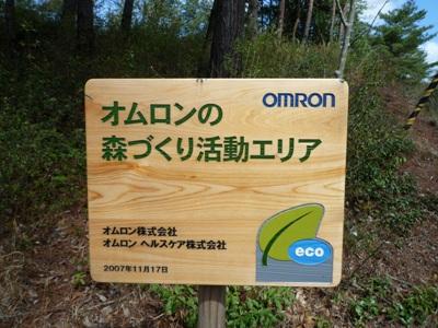 「オムロンの森づくり活動エリア」看板