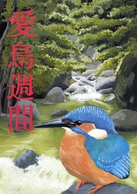 片山美樹さんの作品