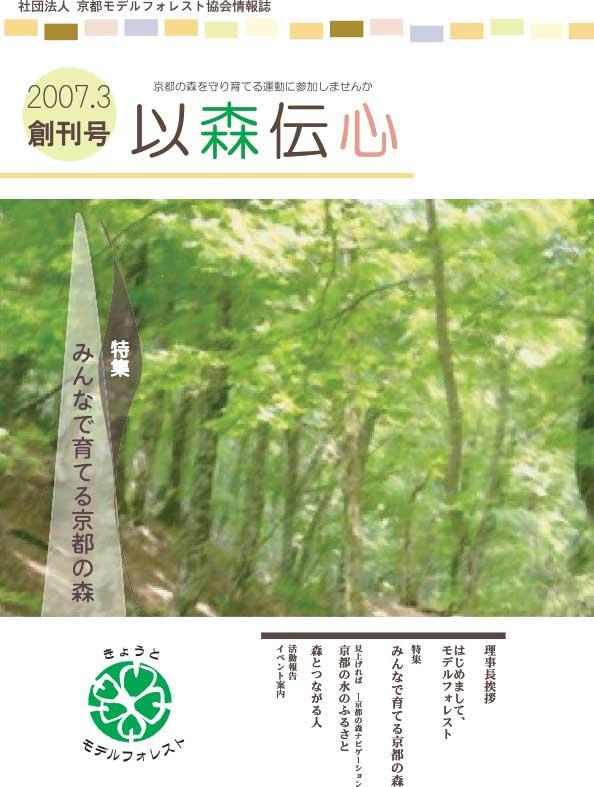 創刊号(2007年3月)の表紙画像
