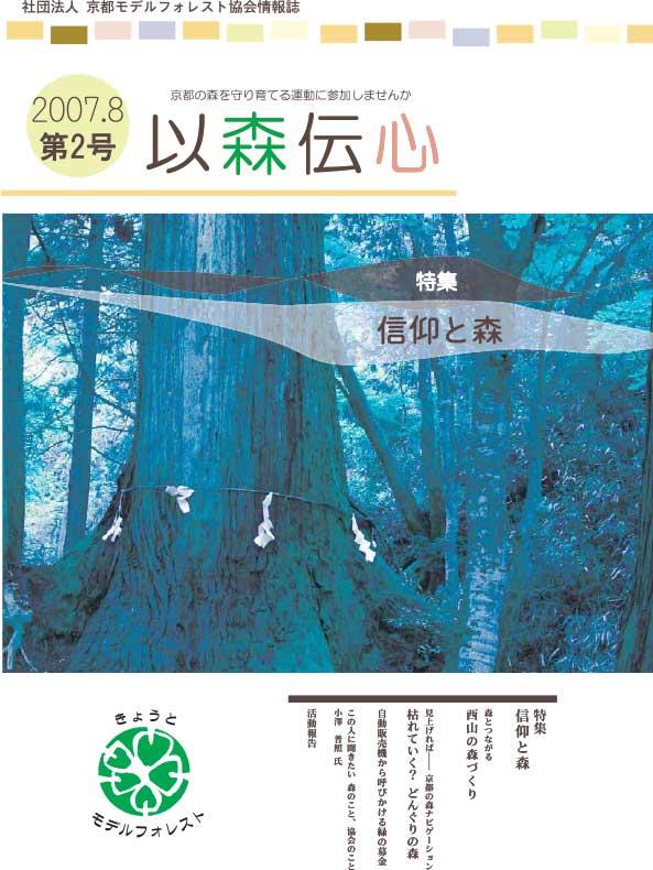 第2号(2007年8月)の表紙画像