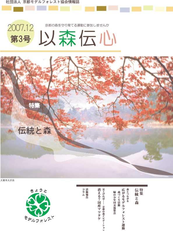 第3号(2007年12月)の表紙画像