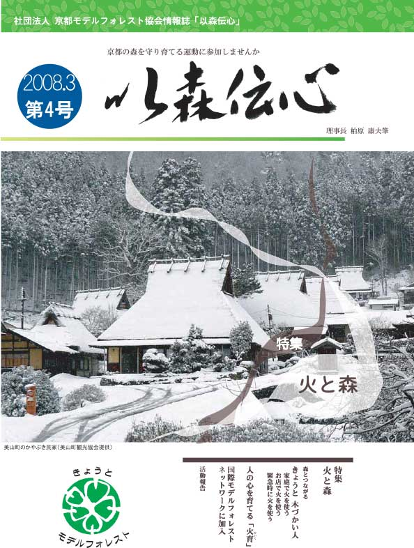 第4号(2008年3月)の表紙画像