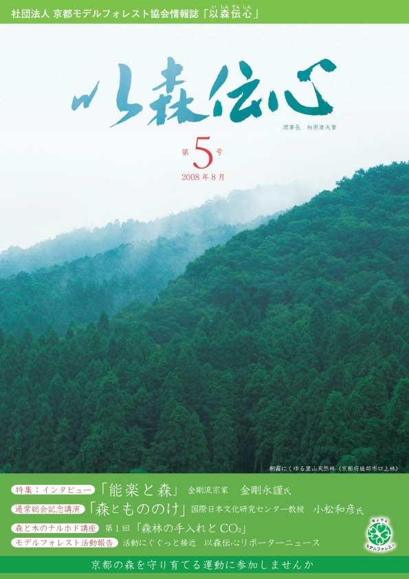 第5号(2008年8月)の表紙画像