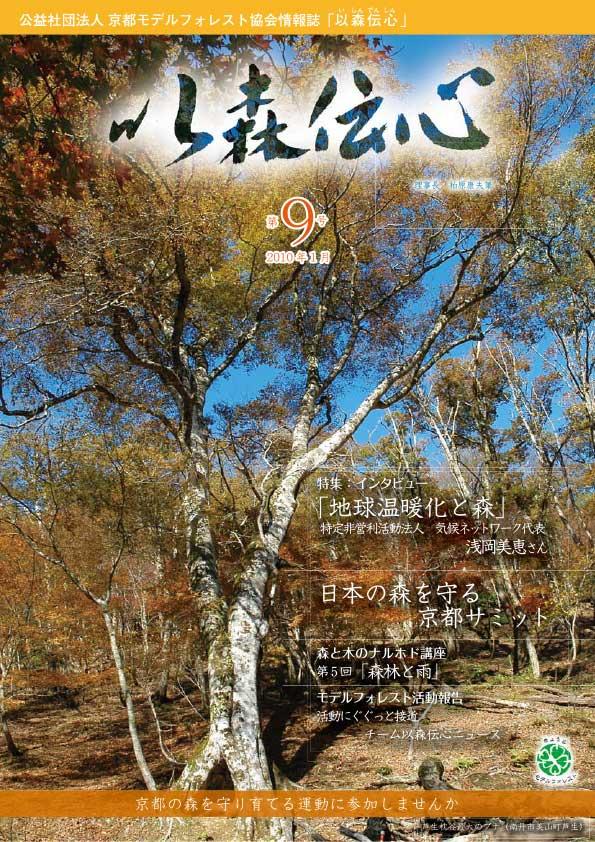 第9号(2010年1月)の表紙画像