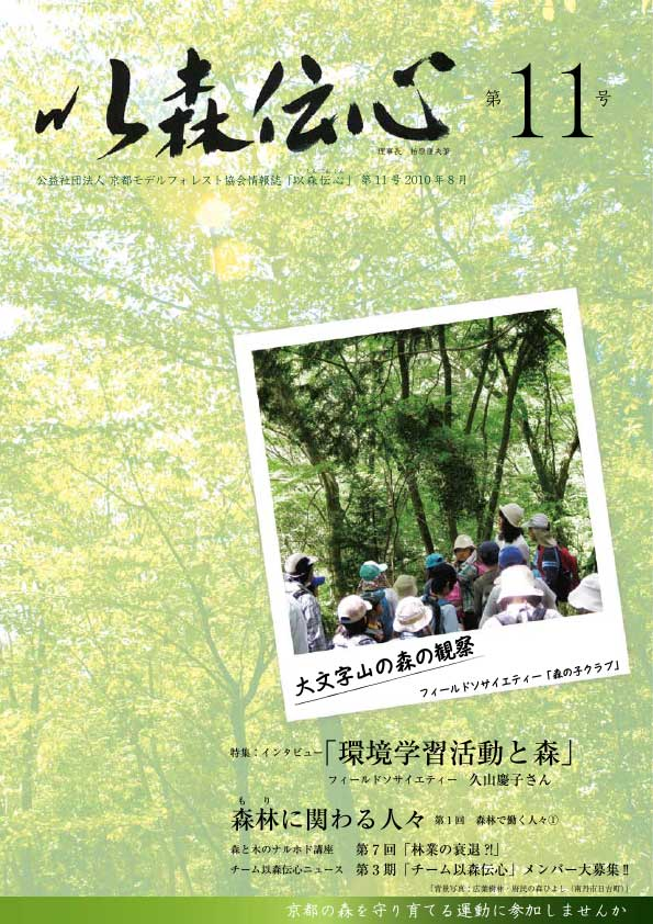 第11号(2010年8月)の表紙画像