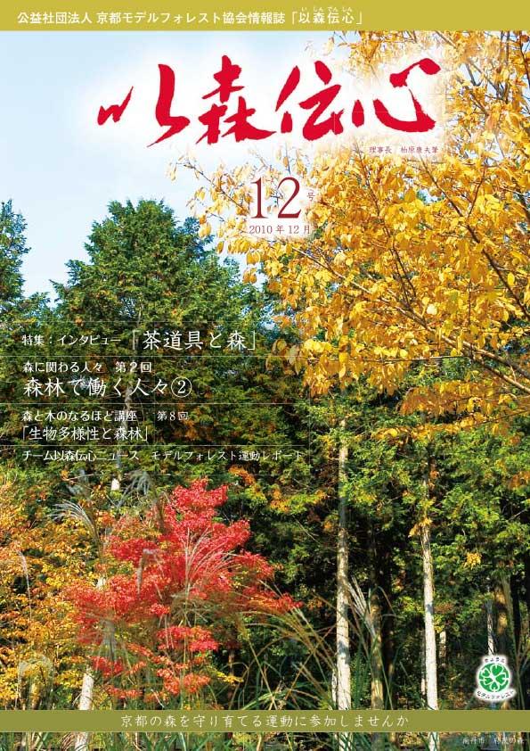 第12号(2010年12月)の表紙画像