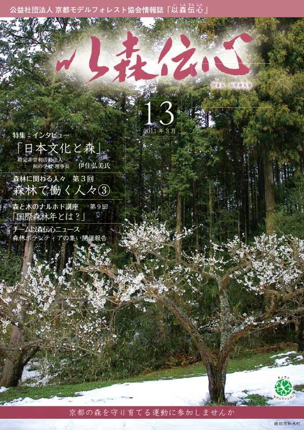 第13号(2011年3月)の表紙画像