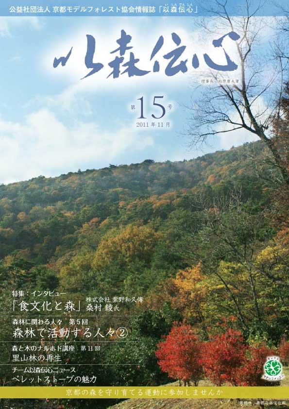 第15号(2011年11月)の表紙画像
