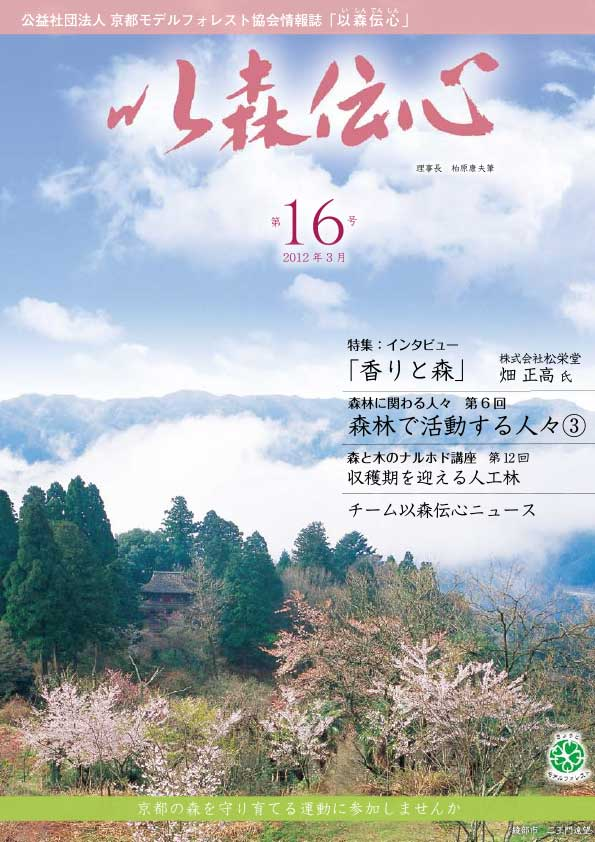 第16号(2012年3月)の表紙画像