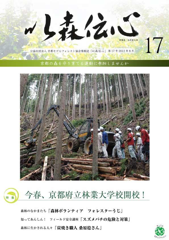 第17号(2012年8月)の表紙画像