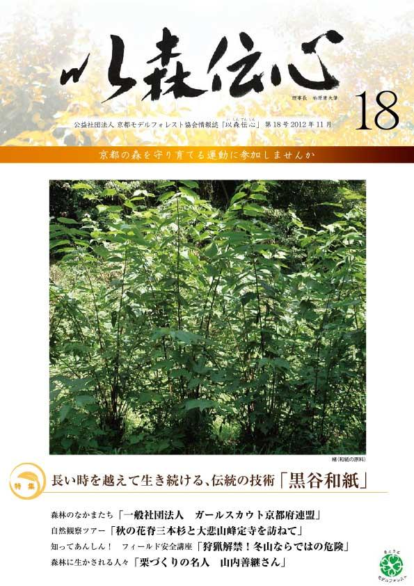 第18号(2012年11月)の表紙画像