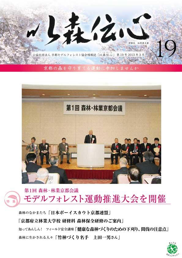 第19号(2013年3月)の表紙画像