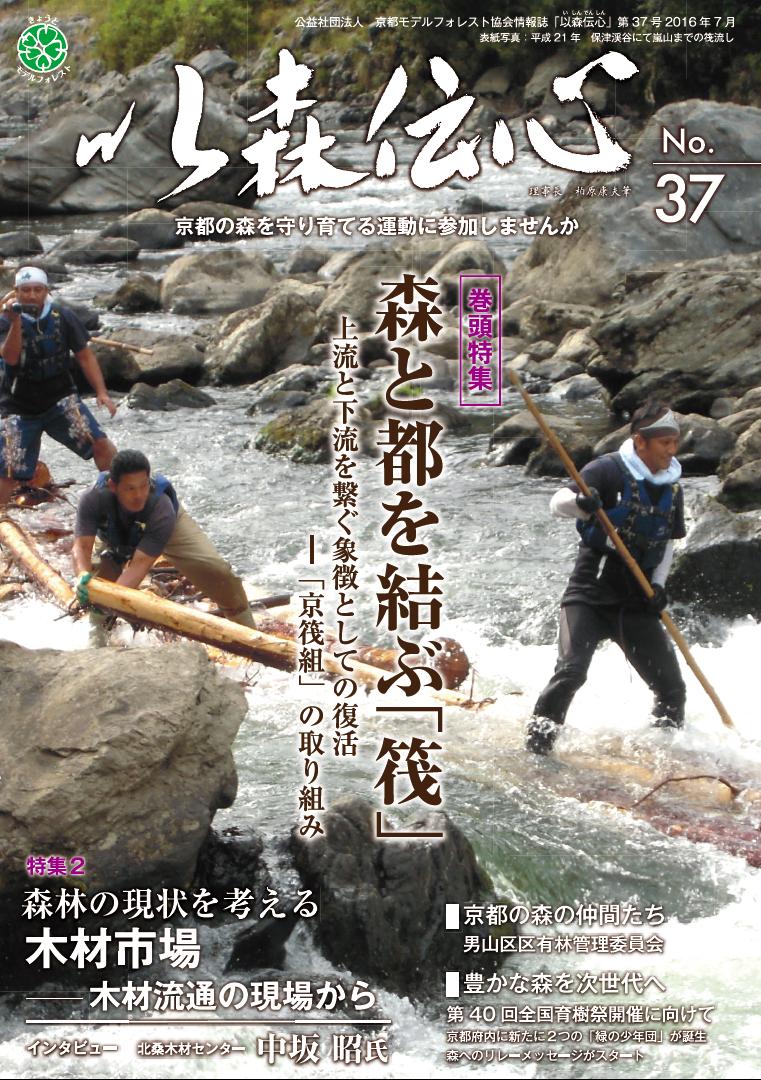 第37号(2016年7月)の表紙画像