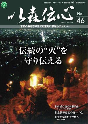 第46号(2021年3月) の表紙画像
