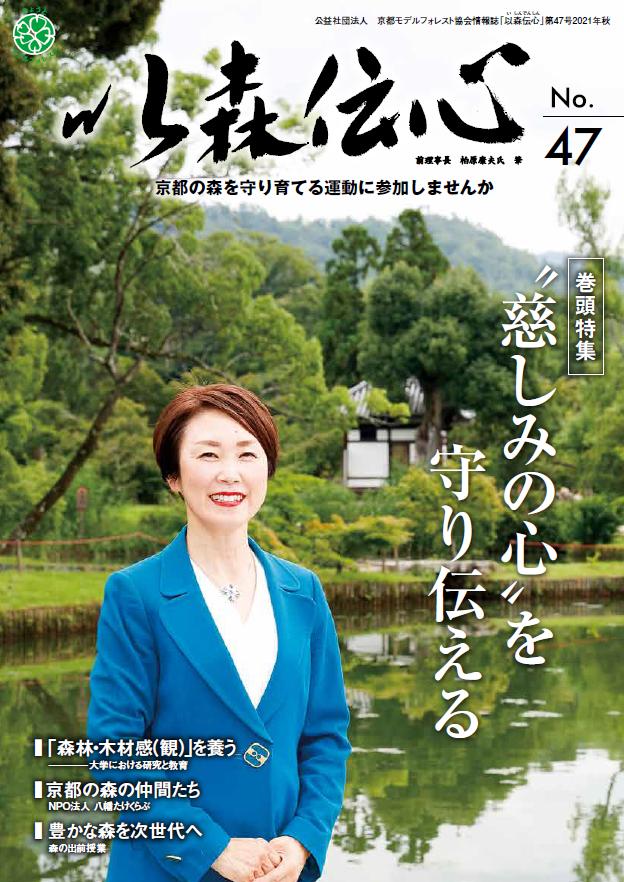 第47号(2021年9月)の表紙画像